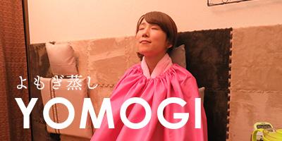yomogi