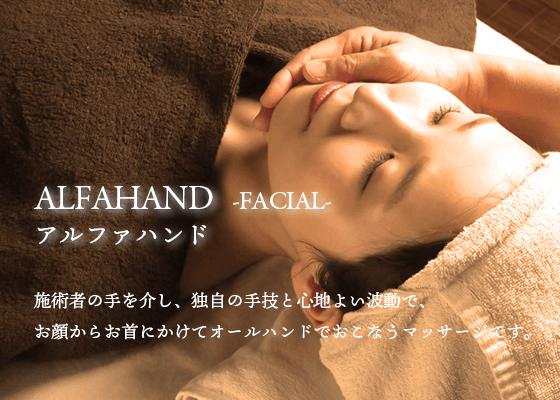 アルファハンドとは施術者の手を介し、独自の手技と心地よい波動で、お顔からお首にかけてオールハンドでおこなうマッサージです