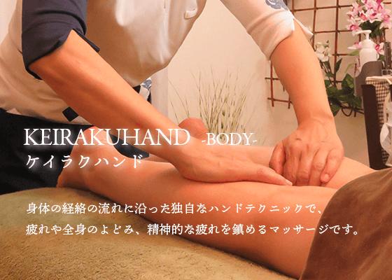 ケイラクハンドとは身体の経絡の流れに沿った独自なハンドテクニックで、疲れや全身のよどみ、精神的な疲れを鎮めるマッサージです