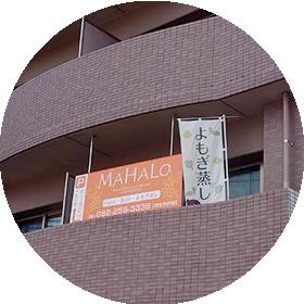 MAHALOの玄関口
